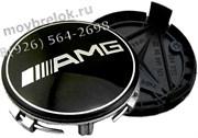 Колпачки в диск Мерседес AMG (75 мм) АМГ черные / (кат.А1714000125)