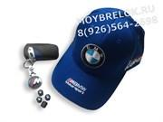 Набор БМВ брелок + ниппеля + кепка + чехол на ключ